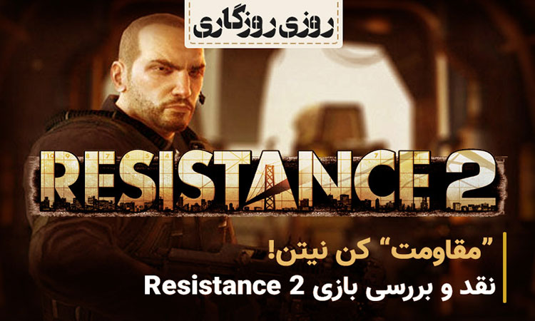 بازی Resistance 2