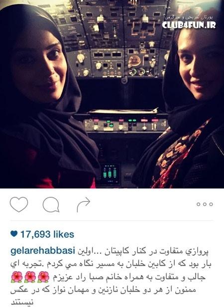 سلفی گلاره عباسی و صبا راد در کابین خلبان