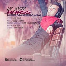 آهنگ جدید میثم ابراهیمی بنام یه جور خاص