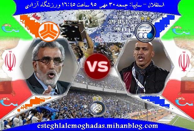 http://uupload.ir/files/ado0_3fbe_esteghlal_va_seyah.jpg