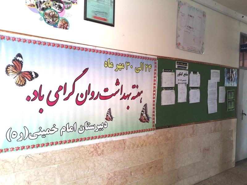 بهداشت روان امام خمینی