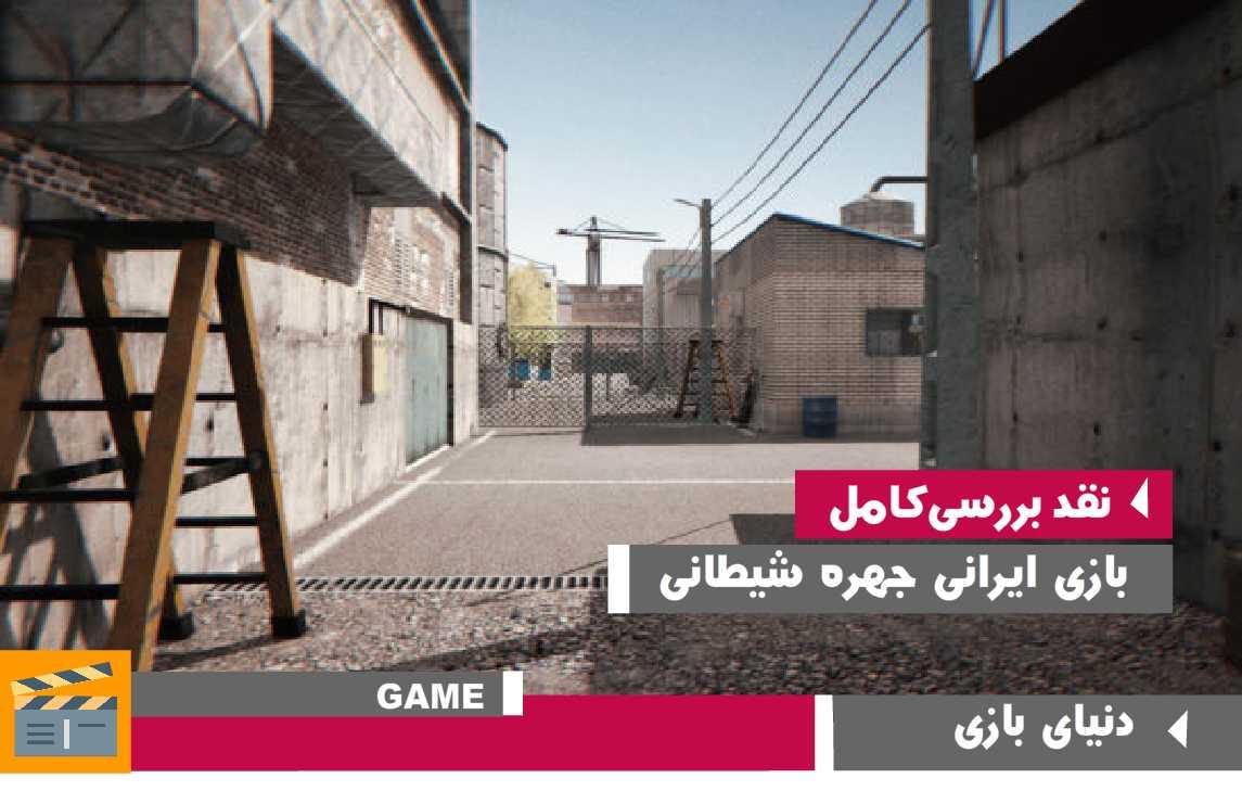 بررسی و نقد بازی ایرانی جهره شیطانی