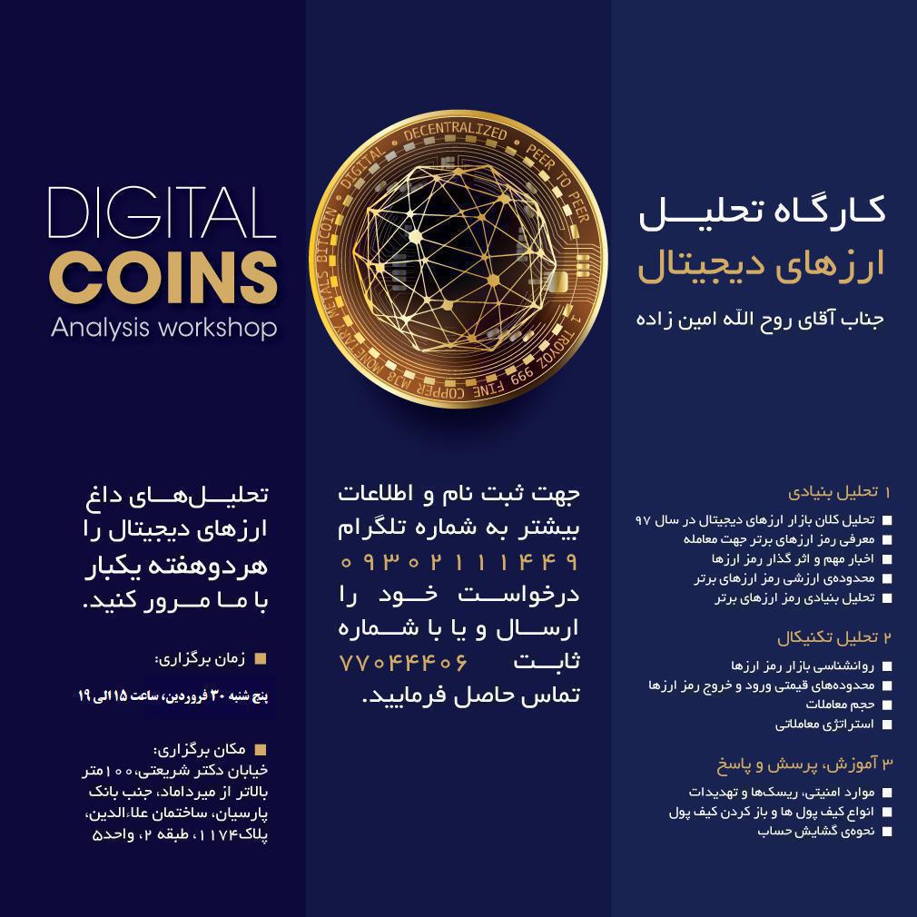 کارگاه تحلیل ارزهای دیجیتال