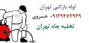 لوله بازکنی در تهران 09129472949