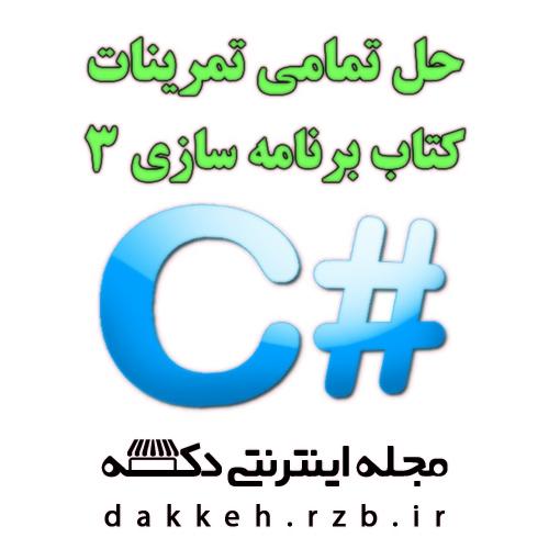 حل پروژه های برنامه سازی 3 سی شارپ