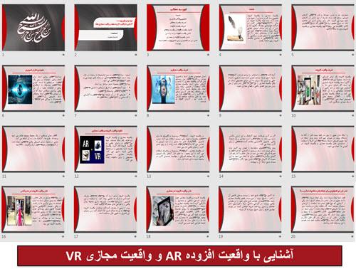 واقعیت افزوده AR و واقعیت مجازی VR