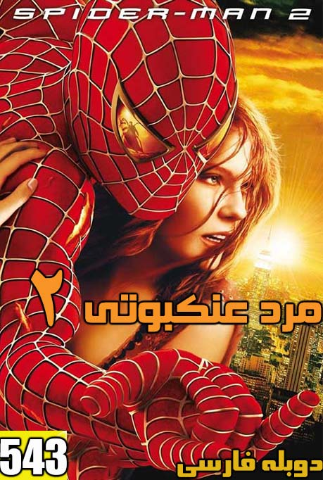 دانلود رایگان فیلم مرد عنکبوتی ۲ – Spider Man 2004 دوبله فارسی