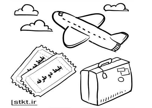 بلیط دو طرفه هواپیما چیست؟