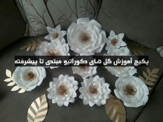 آموزش گل رز کاغذی بزرگ