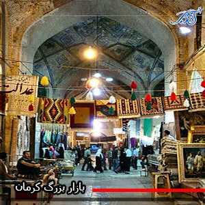 بازار-بزرگ-کرمان