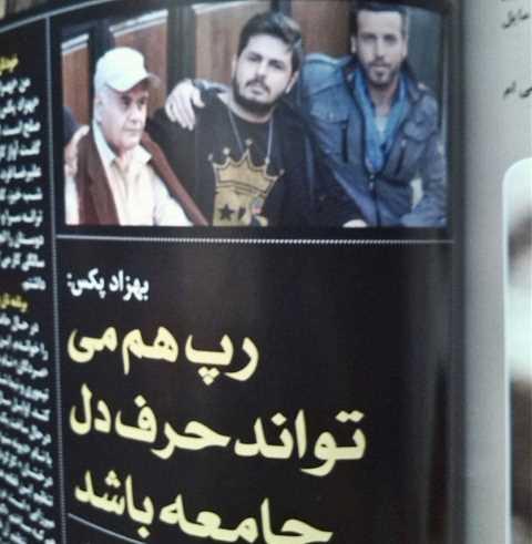 اخبار مجوز گرفتن رپ !!!