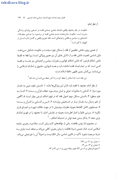 کتاب اندیشه سیاسی امام خمینی