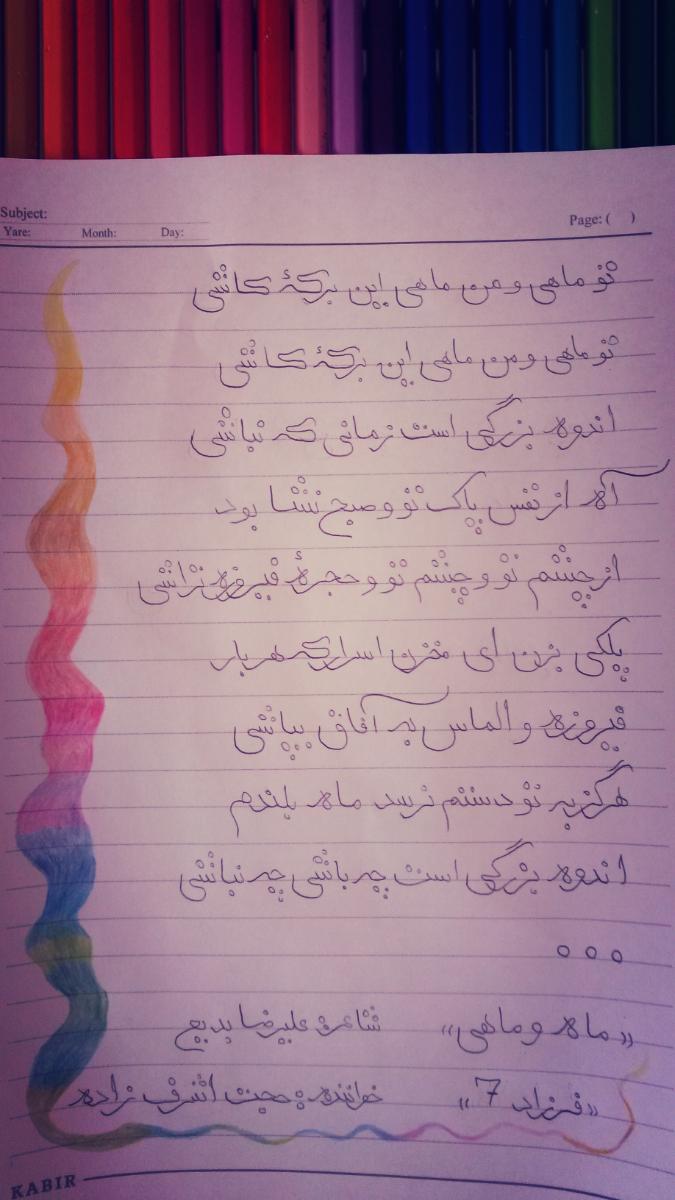 [تصویر:  amxj_farzad_7.png]
