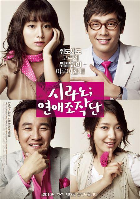 دانلود فیلم کره ای آژانس ازدواج / Cyrano Agency - با زیرنویس فارسی