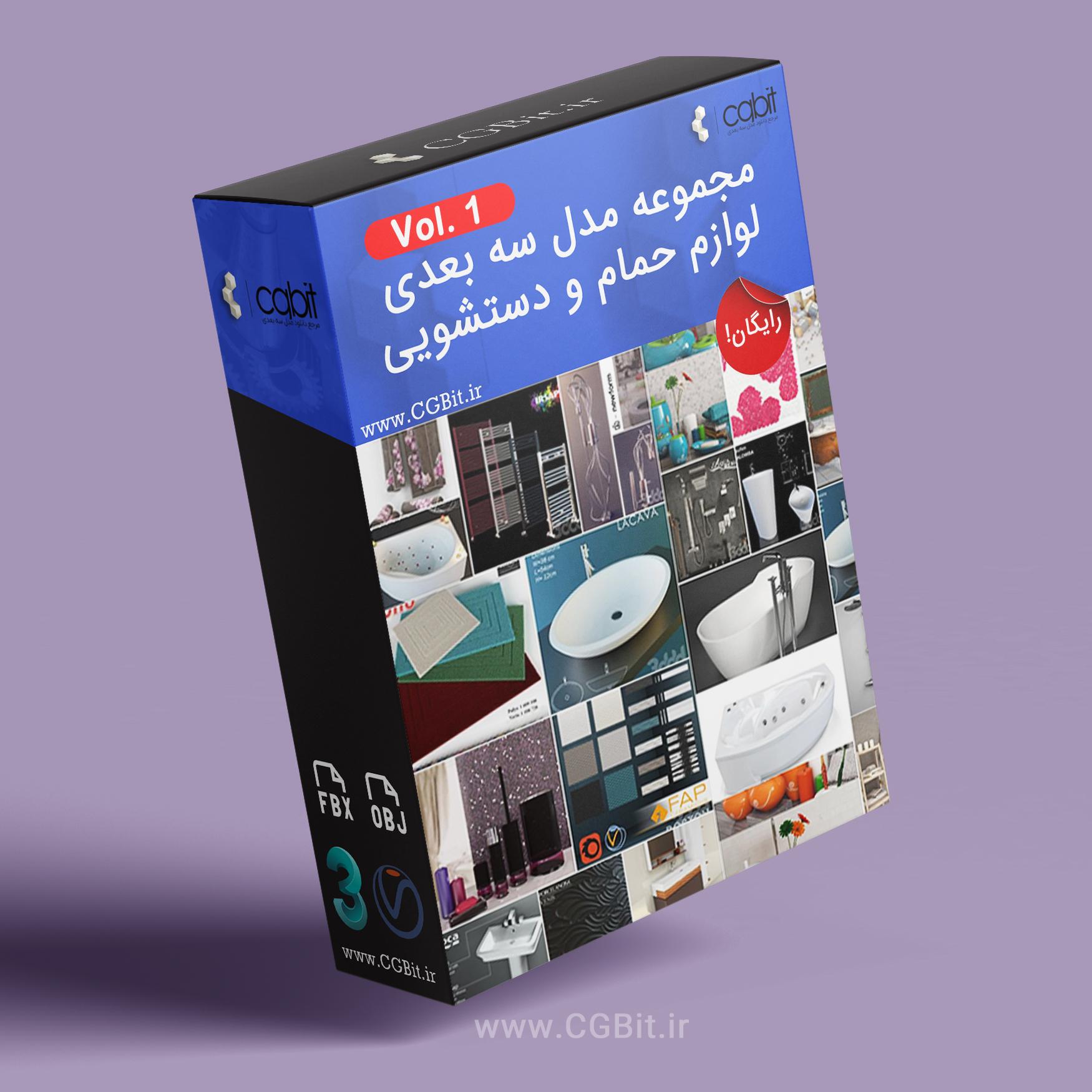 anx0 bathroom collection vol1 - مجموعه مدل سه بعدی لوازم حمام و دستشویی Vol. 1