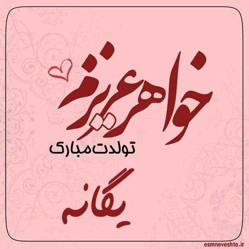 تولدت مبارک خواهرم یگانه