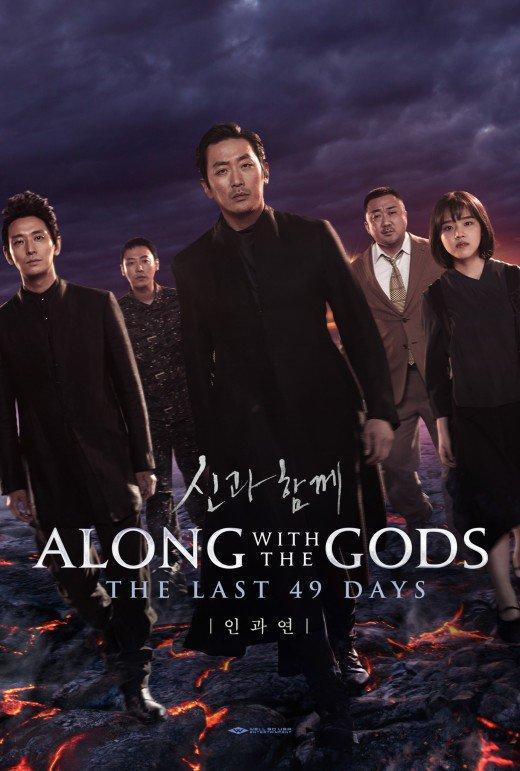 دانلود فیلم کره ای همراه با خدایان 2 : 49 روز آخر - Along with the Gods: The Last 49 Days 2018