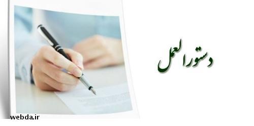 دستورالعمل ستاد نوروزی به روسای دانشگاه های علوم پزشکی کشور