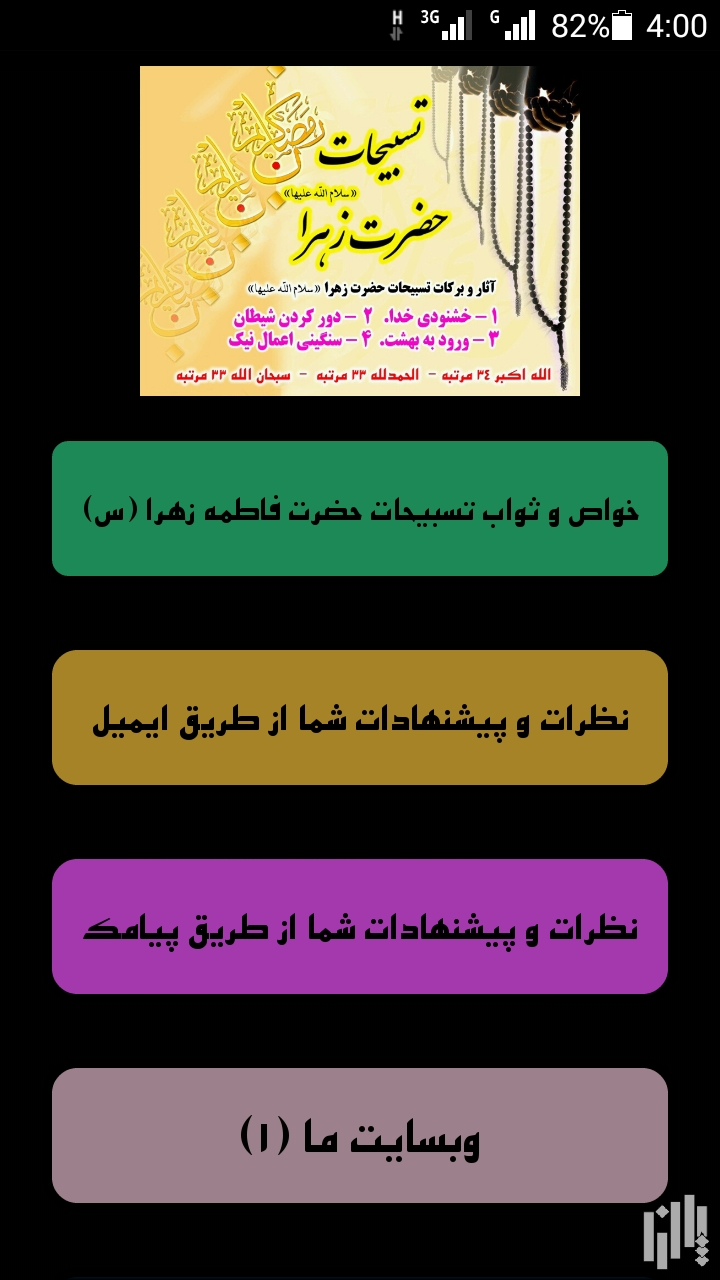 دانلود برنامه اندروید خواص تسبیحات حضرت فاطمه (س)