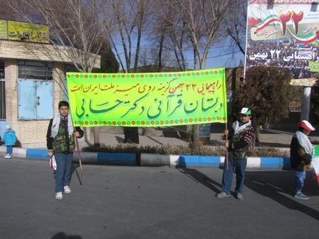 راهپیمائی 22 بهمن 1396 دبستان دکتر حسابی 2 شاهین شهر
