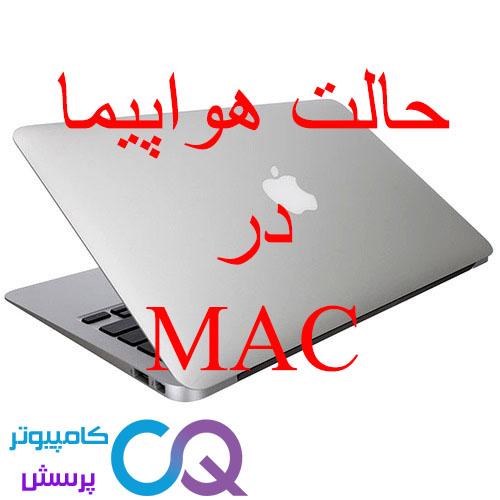 حالت هواپیما mac