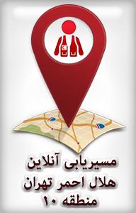 مسیریابی آنلاین منطقه10