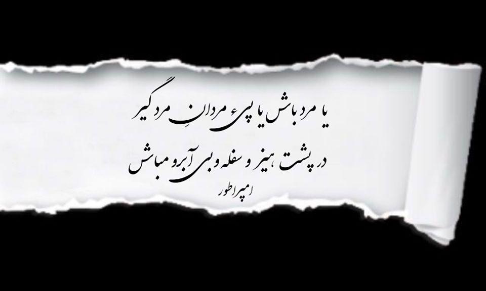 یا مـــــرد باش یا پی مــــردان مــــــرد گیر  در پشت هیــــــز و سفـــله و بی آبرو مباش  احمد محمود امپراطور AHMAD MAHMOOD IMPERATOR