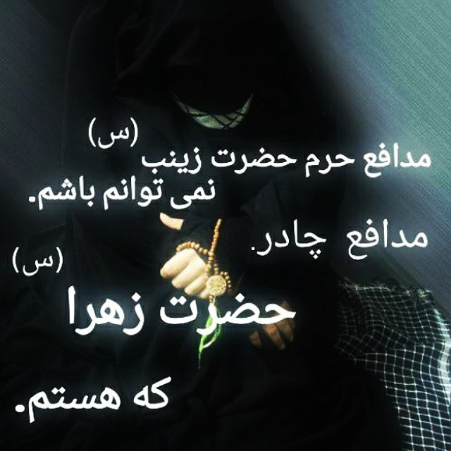Image result for دختر چادری برای پروفایل