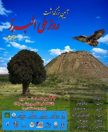 محوطه باستانی ازبکی نماد فرهنگ و تاریخ البرز ش