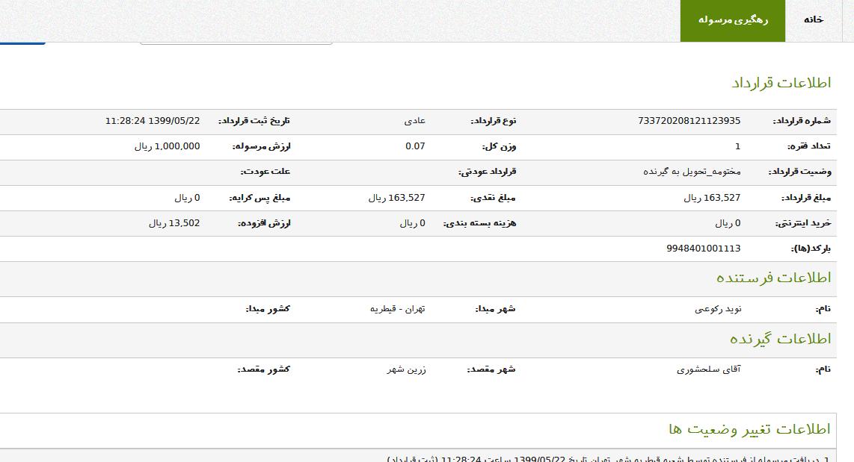 رسید سفارشات ارسالی به سراسر کشور - زرین شهر اصفهان گردنبند صدفی