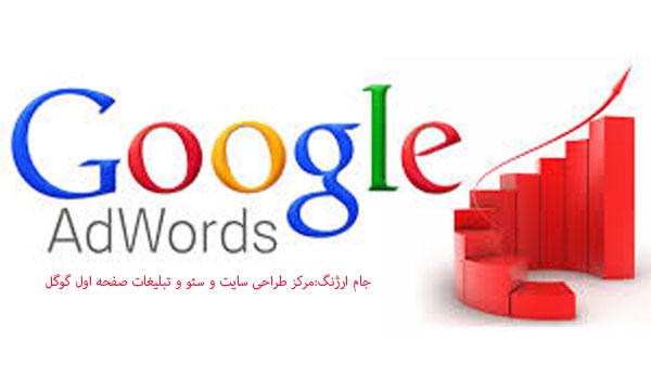 اهمیت صفحه اول گوگل,تاثیر صفحه اول گوگل