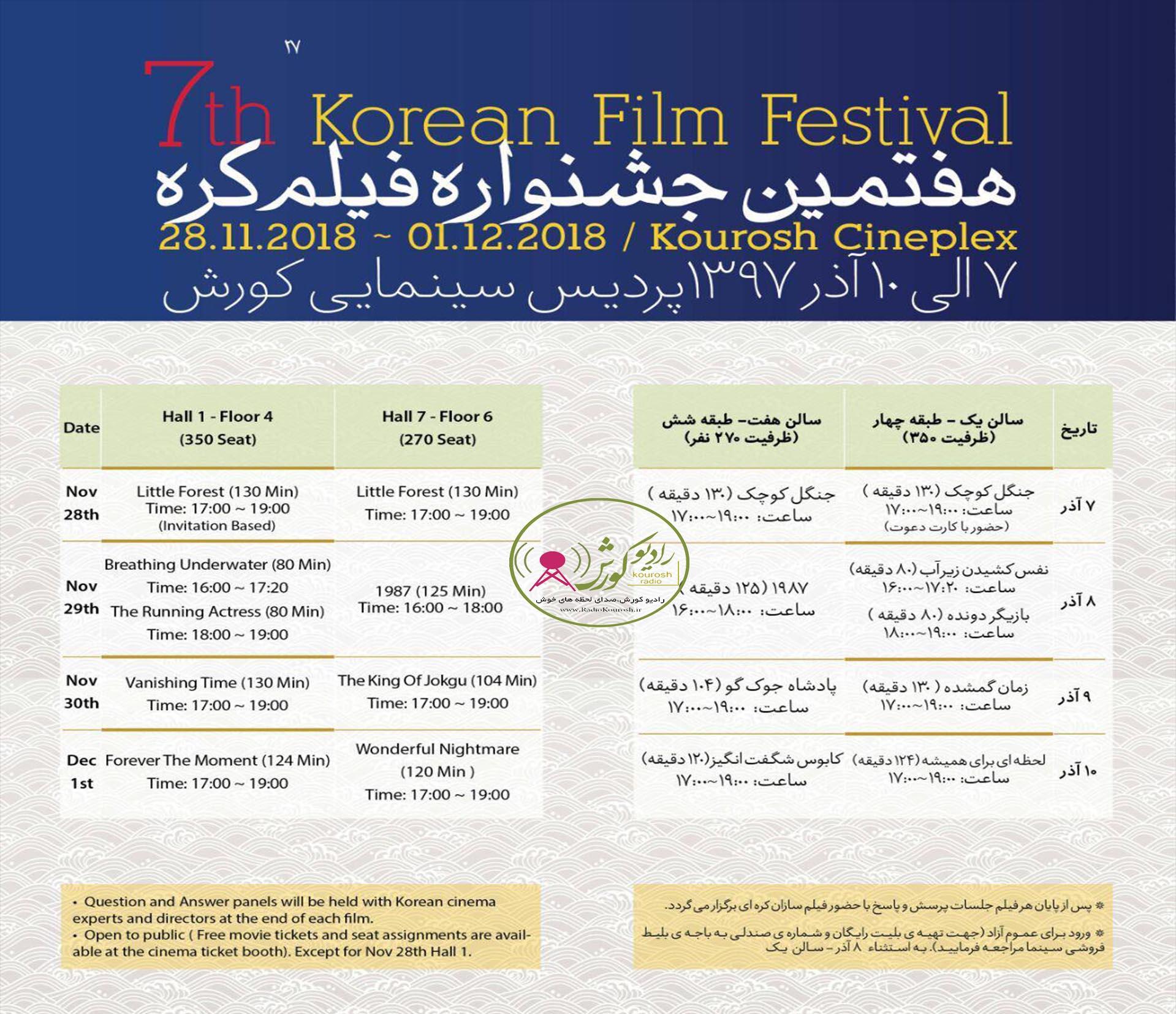 هفتمین جشنواره فیلم کره در کورش مال