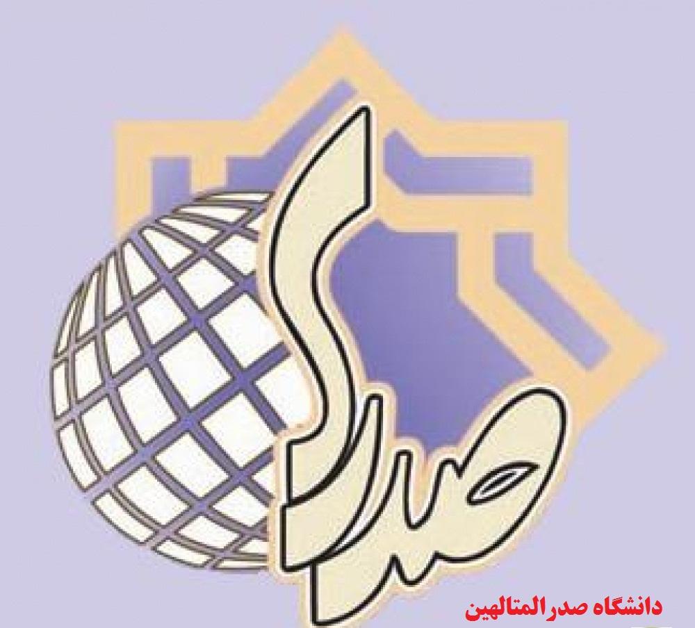 دانشگاه صدرالمتالهین تهران