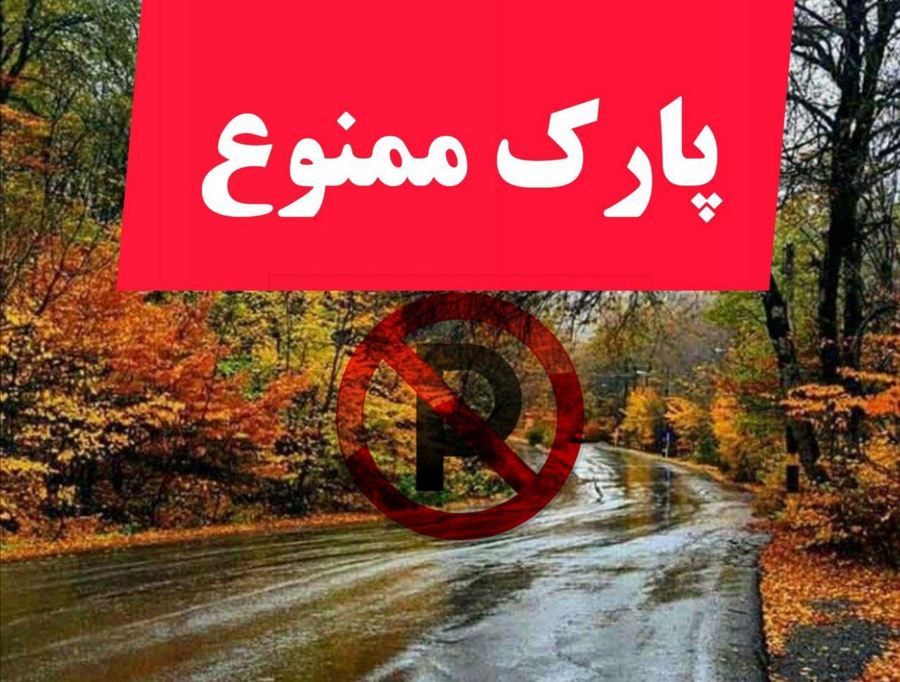 توقف در شهرک سروش جنگل ممنوع شد/ خودروهای پارک شده مشمول جریمه و به پارکینگ منتقل میشوند