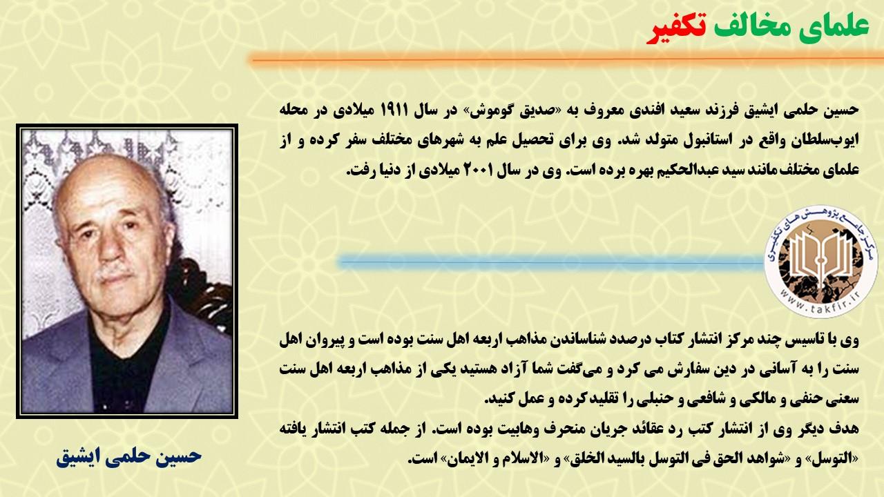 حسین حلمی ایشیق