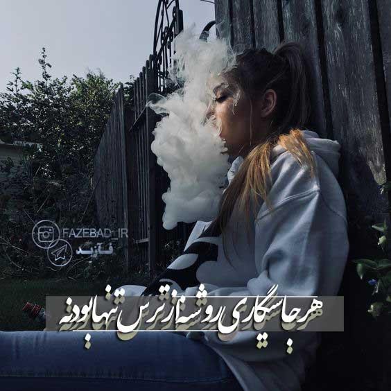 سیگار دختر| هرجاسیگاری روشنه|فازبد سیگار دختر|عکس سیگاردختر