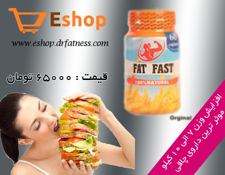 جدیدترین و قوی ترین کپسول چاقی باسن در جهان فت فست Fat Fast ساخت آمریکا
