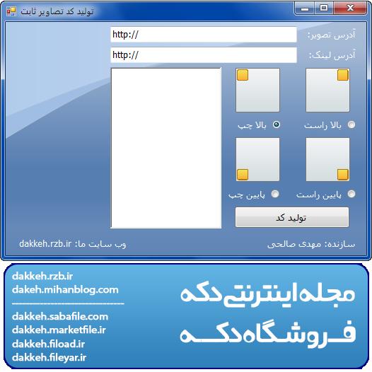 برنامه تولید کد تصاویر ثابت (#C)