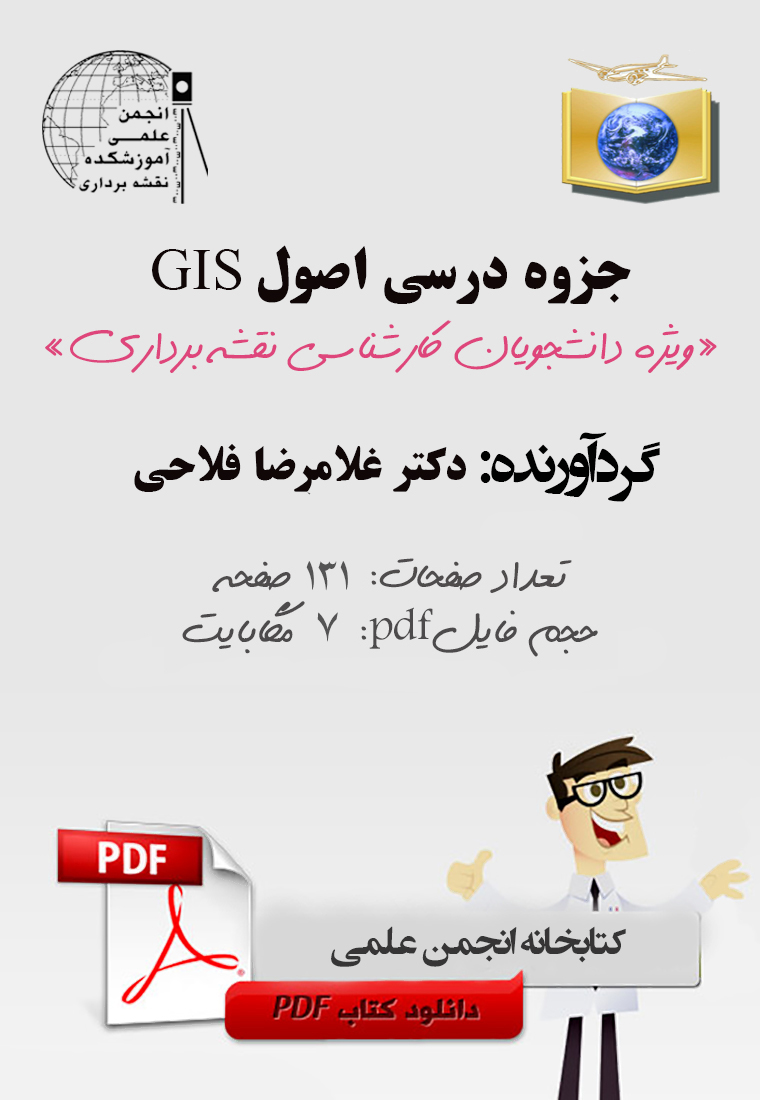 http://uupload.ir/files/b4mr_gis_dr,fallahi.jpg