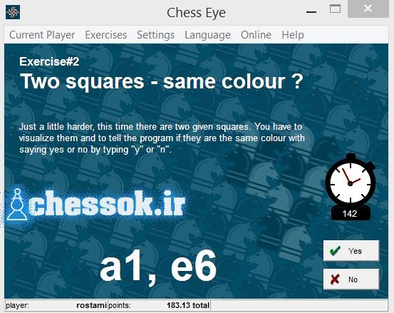 نرم افزارشطرنج چشم بسته افزایش قدرت تمرکز و محاسبه در شطرنج Chekss Eye Chess Visualisation Training