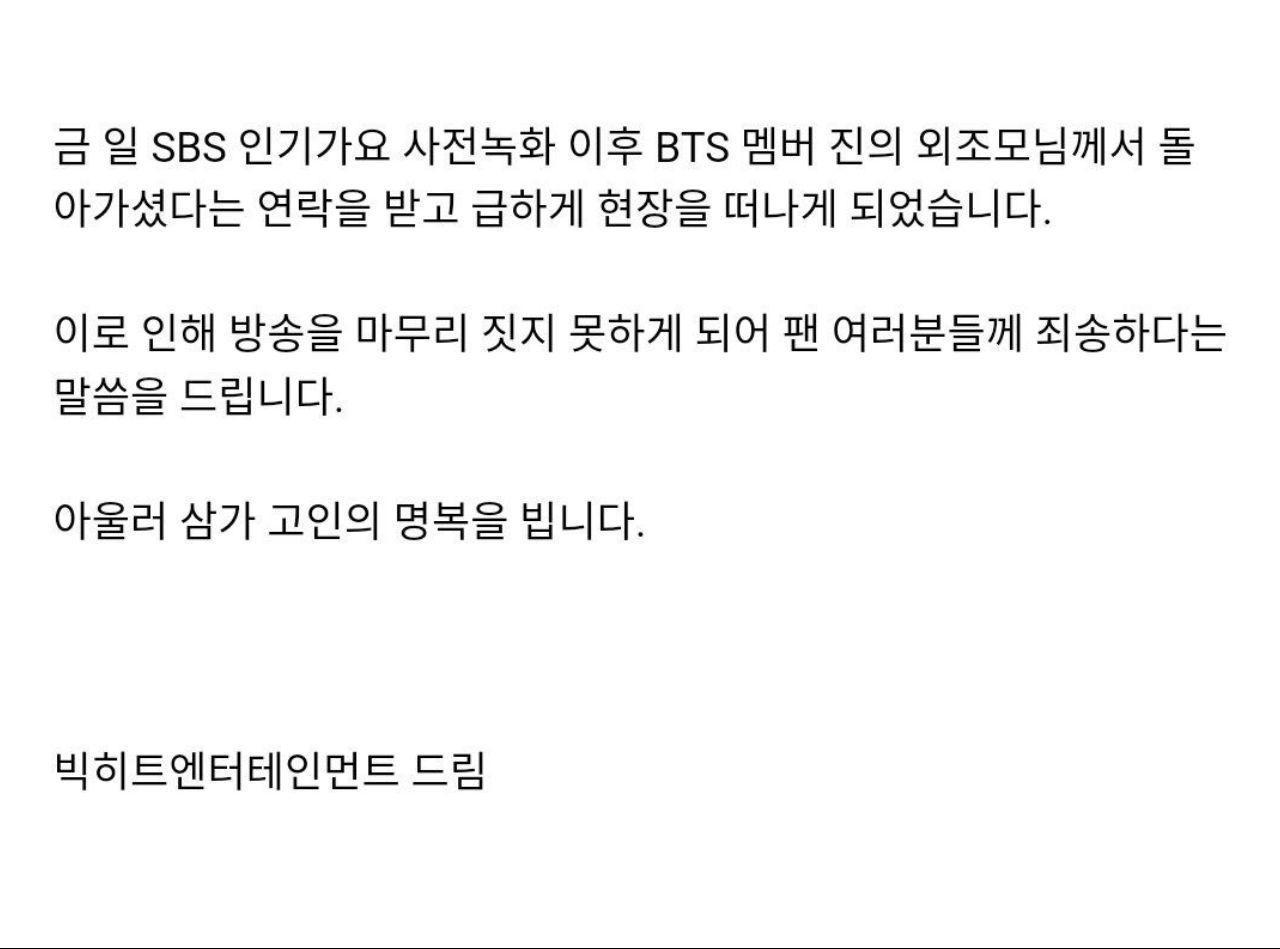 b7fl photo 2018 06 10 14 07 21 - BTS Jin's Grandmother Has Just Passed Away