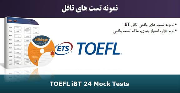 دانلود نمونه تست های تافل TOEFL iBT 24 Mock Tests