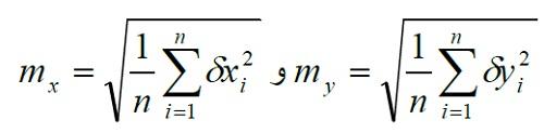 جذر میانگین خطاهای های Mx و my یک سری از اندازه گیری های مختلف بصورت ریشه مربعی متوسط مربع انحراف بدست می آید.