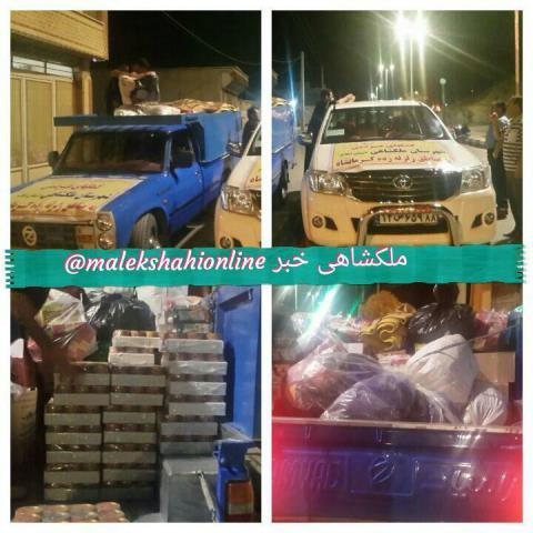 ارسال-اولین-محموله-کمک-های-مردمی-ملکشاهی-به-مناطق-زلزله-زده-کرمانشاه