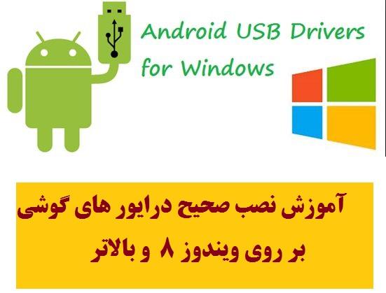آموزش نصب صحیح درایور های گوشی  بر روی ویندوز 8  و  بالاتر