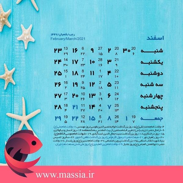 زیورآلات صدفی ماسیا تقویم اسفند 99