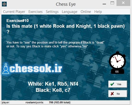نرم افزار شطرنج افزایش قدرت محاسبه