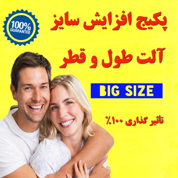 افزایش سایز آلت تناسلی به روش big size