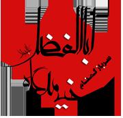 خيمه گاه اباالفضل(ع)-  133