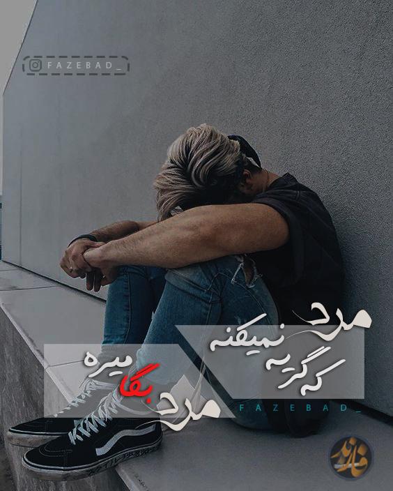 فازسنگین | مرد که گریه نمیکنه..